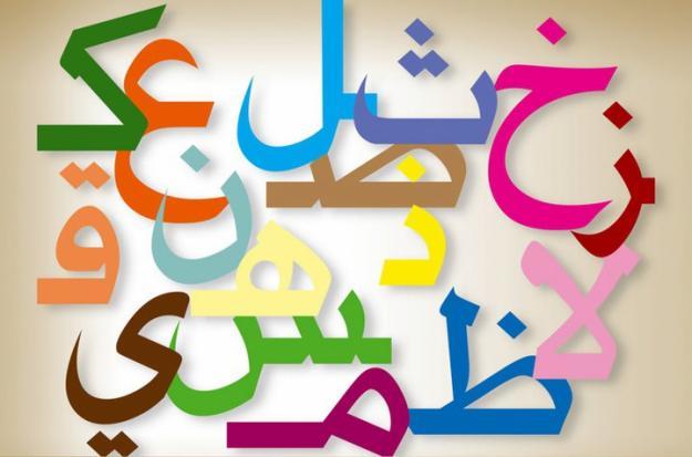 Aperte le iscrizioni per il corso di arabo presso l'ufficio Migrantes