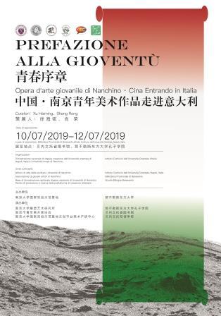 Opera d'arte giovanile di Nanchino in mostra alla Biblioteca di Benevento